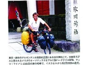 Jitenshajin Magazine