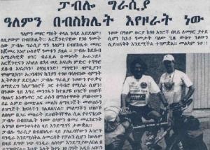 Addis Admas